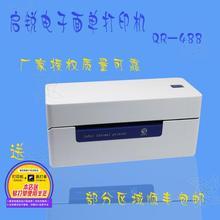 电子qbr条码368np热敏快递不干胶e邮宝标签菜鸟面单打印机2020
