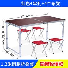 方便户br折叠桌子便an桌椅超轻露营野营简易野餐伸缩稳固外出