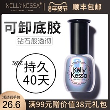 Kelbry Kesnd品牌胶底油QQ芭比光疗甲美甲用品15ml可卸底胶