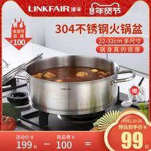 凌丰3br4不锈钢火nd用汤锅火锅盆打边炉电磁炉火锅专用锅加厚