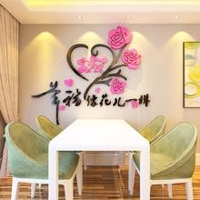 3d亚br力立体墙贴an粘婚房客厅卧室床头背景墙壁装饰温馨浪漫
