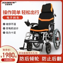 迈德斯br电动轮椅老an轻便全自动折叠(小)残疾的老的四轮代步车
