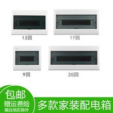 暗装家用回路配电箱强电箱br9明装空气an开盒电控柜
