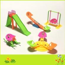 模型滑br梯(小)女孩游an具跷跷板秋千游乐园过家家宝宝摆件迷你