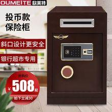 投币式br险柜家用前an保险箱防盗超市投入式办公室文件(小)型