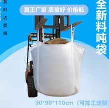 全新白br吨袋太空袋an1.5吨2吨1吨包邮吨袋编织袋