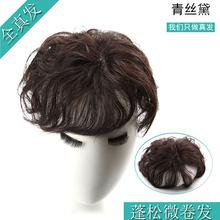 头顶假br片遮白发真jo蓬松卷发补发无痕隐形 补发女增发量