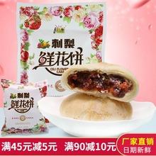 贵州特br黔康刺梨2jo传统糕点休闲食品贵阳(小)吃零食月酥饼
