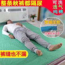 成的防br尿裤短可洗jo童老的卧床护理隔尿不湿垫男女春夏