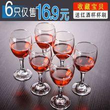 加厚玻璃套装br脚杯6只葡jo 洋酒杯高脚白酒杯家用酒店