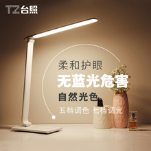 [briga]台照 LED护眼台灯可调