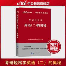 【考研轻松学br3中公教育ga学用书2021年考研轻松学教材英语(二)的奥秘考研