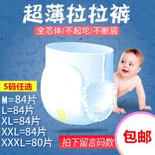 简装超br透气婴儿男gh尿不湿MLXLXXLXXXL84片包邮