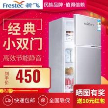 新飞(小)br用双门式静ht家用冷藏冷冻节能宿舍办公室节能