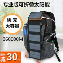移动电br大容量便携ht叠太阳能充电宝应急电源手机充电器快充