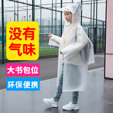 上学长br全身雨披男ng大童初中生(小)孩(小)学生带书包位