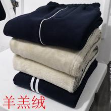 秋冬羊br绒加厚宽松ti男女运动裤中学生大码直筒裤子纯棉校裤