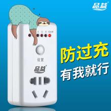 品益电br车保护器智ti时自动断电电瓶手机开关插座充电定时器