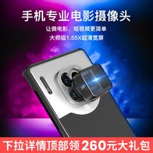 手机通用华br2mateiw0/40/30/RS pro +专业拍摄1.55X高