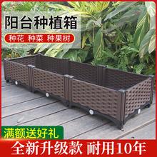 家庭露台阳台种菜盆神器花盆设备塑br13特大号iw方形种植箱