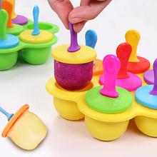 迷你硅胶雪糕模具7彩创意儿童家用br13iy自iw具套装