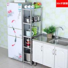 304不锈钢br20cm厨ke架多层收纳25cm宽冰箱夹缝杂物储物架