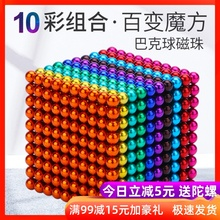 磁力珠br000颗圆ke吸铁石魔力彩色磁铁拼装动脑颗粒玩具