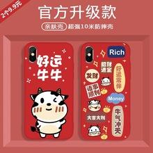 牛年新式适br2苹果7pte机壳iPhonex套6s/7/8/plus红色卡通苹