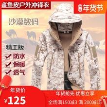 户外软br男女抓绒衣qc风衣加绒加厚迷彩登山服战术外套