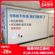 可移胶br板墙贴不伤an磁性软白板磁铁写字板贴纸可擦写家用挂式教学会议培训办公白