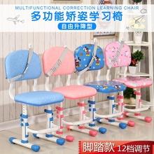 (小)学生br习椅子可升an靠背矫正坐姿书桌脚踏家用宝宝写字凳子