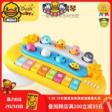 B.Dbsck(小)黄鸭sj子琴玩具 0-1-3岁婴幼儿宝宝音乐钢琴益智早教
