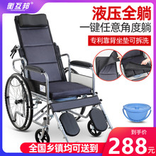 衡互邦bs椅老年折叠sj便躺多功能带坐便器老的残疾代步手推车