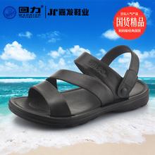 回力凉bs 夏季男式sjVA舒适耐磨防滑防水柔软两用休闲沙滩拖鞋