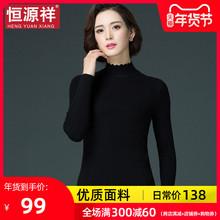 恒源祥bs年妈妈毛衣sj领针织短式内搭线衣大码黑色打底衫秋冬
