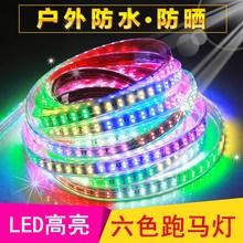 圆形lbsd灯带跑马sj亮七彩户外圆三线室外变色霓虹灯闪光彩带