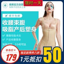 腰腹肚bs吸脂抽脂医zp三角式束身美体衣收腰束腹塑形衣
