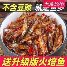 湖南特bt香辣柴火鱼rx菜零食火培鱼(小)鱼仔农家自制下酒菜瓶装
