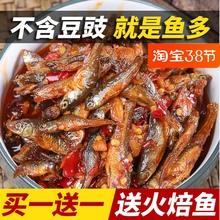湖南特bt香辣柴火鱼rx制即食熟食下饭菜瓶装零食(小)鱼仔