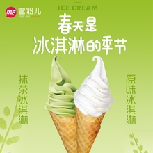蜜粉儿bu原味 高品bl淇淋圣代 冰激凌 1KG包邮