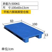 六脚塑bu托盘叉车仓bl平面卡板地台地堆超市垫板平板