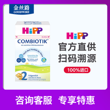 德国HbuPP喜宝2ur益生菌宝宝婴幼儿配方牛奶粉二段 600g/盒