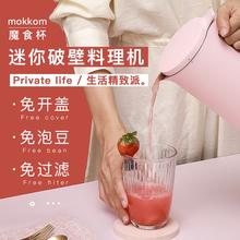 mokbuom MKd40A-MR迷你(小)型豆浆机全自动家用破壁免过滤免煮加热