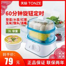 天际Wbu0Q煮蛋器d4早餐机双层多功能蒸锅 家用自动断电