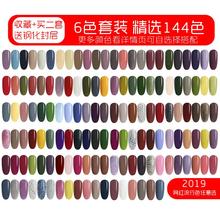 甲油胶bu019年新d4色美甲店专用(小)套系持久光疗胶全套装