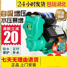 自吸泵bu用全自动自d4压泵热水器水井抽水机吸水管道泵