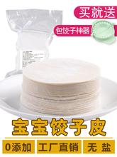 饺子皮bu新鲜 水饺d4皮 超薄面皮宝宝面食纯手工 宝宝辅食2斤