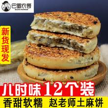 正宗老bu土麻饼特产hi麻饼赵老师土麻饼传统糕点美食休闲包邮