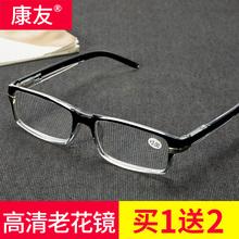 康友老bu镜男女超轻hi年老花眼镜时尚花镜老视镜舒适