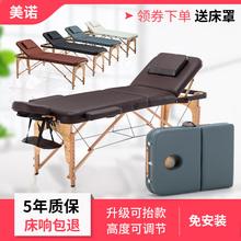 新式原bu点折叠按摩hi床美容理疗纹绣床家用便携式手提简易床
